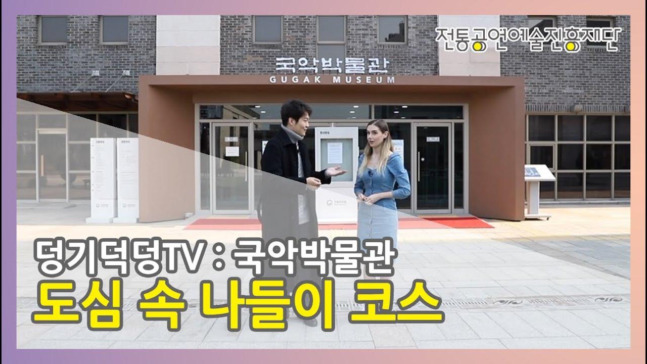 [덩기덕덩TV] 제22장 국악박물관