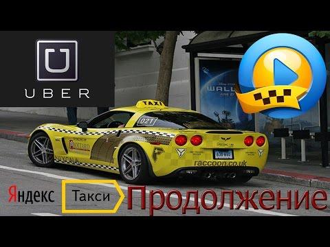 Уклон Убер Яндекс такси ответ Андрею Губарю на критику『Taxi Kiev Ukraine』
