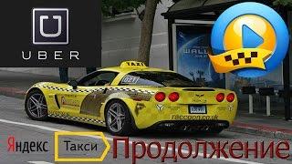 Уклон Убер Яндекс такси ответ Андрею Губарю на критику『Taxi Kiev Ukraine』(, 2017-01-21T22:10:08.000Z)