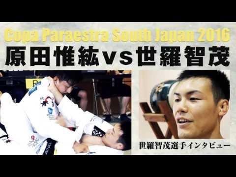 世羅 智茂 VS 原田 惟紘 アダルト黒帯ライト級 コパ・パラエストラ・サウス・ジャパン 2016  試合後は世羅智茂選手のインタビューを収録しました。