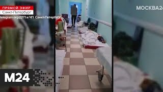 В Петербурге проверят видео с лежащими на полу пациентами больницы - Москва 24