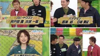 新人時代の松丸アナがテレビ初登場.