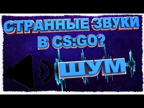 Странные звуки в CS:GO после обновления // Что делать если помехи и шум со звуком в CS:GO