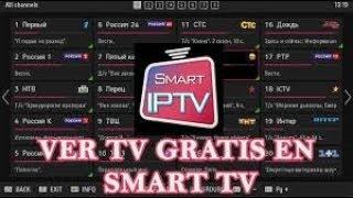 كيف تضيف سيرفر IPTV على أجهزة Smart TV بشكل دائم ومجاني 2018