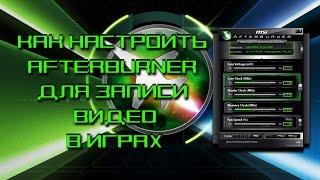 КАК НАСТРОИТЬ Afterburner для записи видео в играх  v4.1.1
