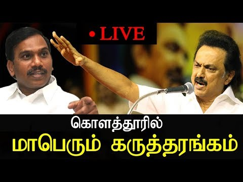 Mk stalin birthday a raja speech news tamil, tamil live news, tamil news redpix