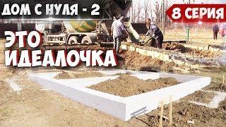 ДОМ С НУЛЯ - 2. /8 серия/ Приёмка бетона. Подгорел вибратор. Результат первого фундамента.