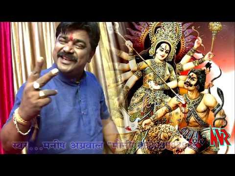(DEVI GEET) - Khush Ho Jaye Jab Sharada - Singer : Manish Agrawal (Moni) - NVR JABALPUR