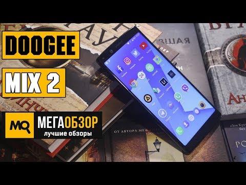 Обзор Doogee Mix 2. Один из лучших на рынке