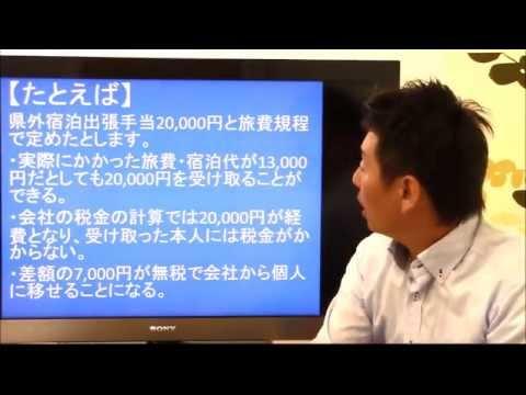 節税読本1-14 旅費規程と節税について