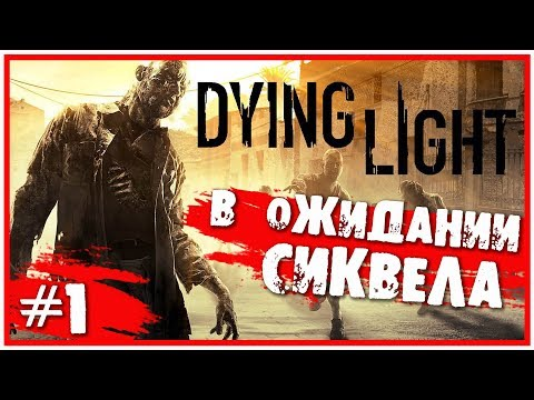 DYING LIGHT 2 - Ждём! ► Dying Light   Прохождение #1