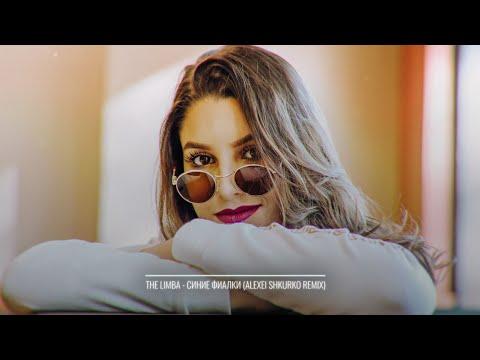 The Limba - Синие Фиалки (Alexei Shkurko Remix)