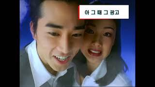 최지우와 송승헌의 1998년 LG 싱싱 냉장고 CM