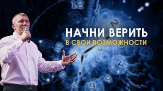 Сила веры  - Владимир Мунтян | Мотивация 4-измерение