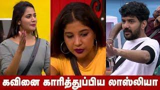 கவினை காரித்துப்பிய லாஸ்லியா! - உண்மையான காதலா இது?  Bigg Boss 3 Tamil Today | Kavin & Losliya Love