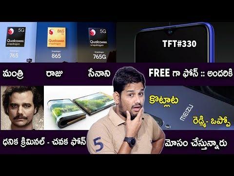 tft#330,realme-5g-phone,world's-cheapest-folding-phone,-punjab-cm-super-offer,k30-processor.etc
