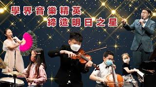 Publication Date: 2021-05-27   Video Title: 【學界藝術精英巡禮】學界音樂精英 締造明日之星
