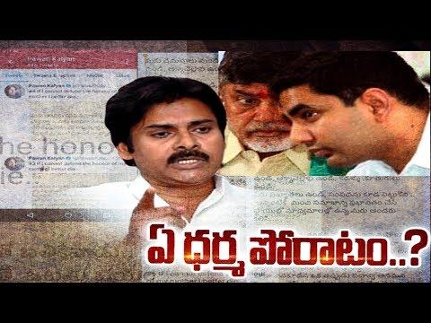 ఏ ధర్మ పోరాటం...? || Sakshi Special Discussion Over Pawan Kalyan Issue