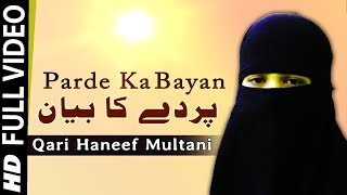 ☛ free subscribe now: https://goo.gl/btiy8s pls like, comment and share this video with everyone you love. song name : parde ka bayan voice qari haneef mul...