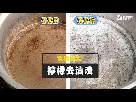 【電鍋清潔】檸檬天然清潔法!告別陳年油污,散發檸檬清香又省力!