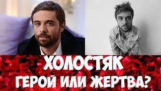 Илья - герой или жертва, Холостяк 5 сезон, Глинников, фишки