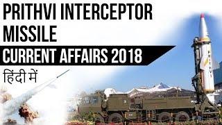 Prithvi Defence Vehicle भारत ने इंटरसेप्टर मिसाइल का सफल परीक्षण किया Current Affairs 2018