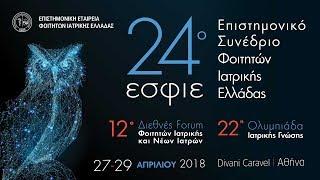 24ο ΕΣΦΙΕ & 12ο Διεθνές Forum _ 27-29/4/2018 (Ρεπορτάζ ΕΡΤ)