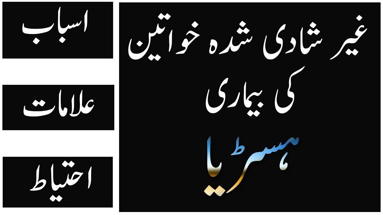 Hysteria ka ilaj urdu hysteria symptoms in urdu hysteria ki