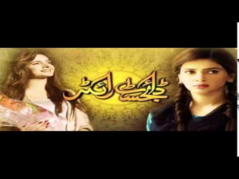 Rabba Mere Haal Da Mehram Tu - Digest Writer (Hum Tv) Song by Shafqat Ali khan