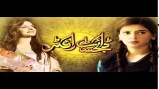 Rabba Mere Haal Da Mehram Tu - Digest Writer (Hum Tv) Song by Shafqat Ali khan
