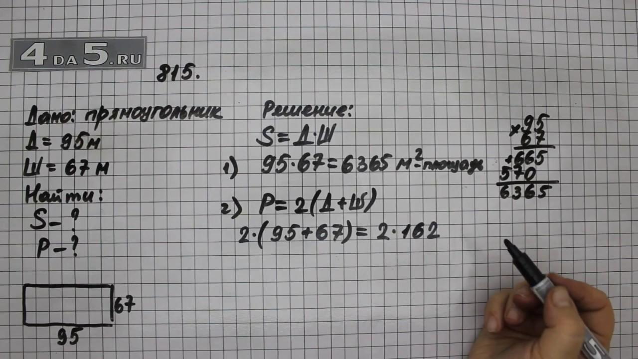 5 класс задача номер790 н я великин