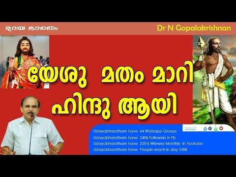 യേശു  മതം മാറി ഹിന്ദു ആയി കുരിശുകൃഷിക്കാർഅന്തംവിട്ട് നില്കുന്നു|Dr N Gopalakrishnan|