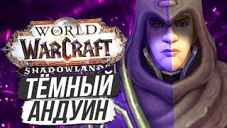 АНДУИН ИЗМЕНИЛСЯ!!! МОРАЛЬНО СЕРЫЙ АЛЬЯНС / World of Warcraft