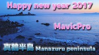 DJI Mavic Pro【 Happy new year 2017 】真鶴半島