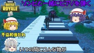 【Fortnite】ピアノがいつの間にか追加!ゾンビと一緒に弾いてみた!【ゆっくり実況】ACT99