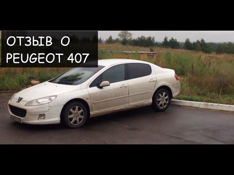 Обзор Peugeot 407 спустя 2 месяца владения  часть 1