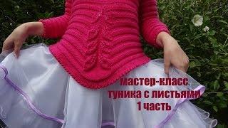 ТУНИКА С ЛИСТЬЯМИ/ МК/ 1 часть