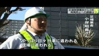 弊社 代表取締役 小岸のNHKニュース出演です.