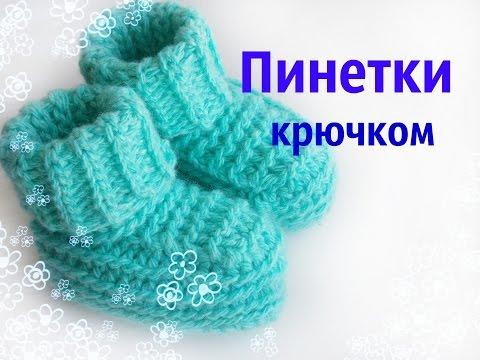 ТЕПЛЫЕ ПИНЕТКИ КРЮЧКОМ ( 1часть )  with subtitles