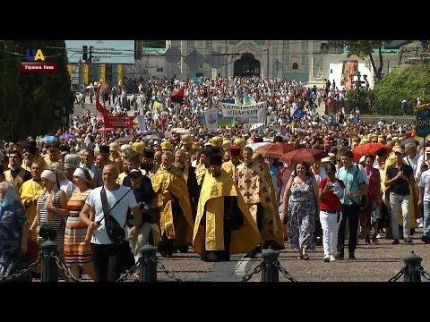 В честь 1031 годовщины Крещения Руси-Украины в Киеве прошел первый Крестный ход ПЦУ
