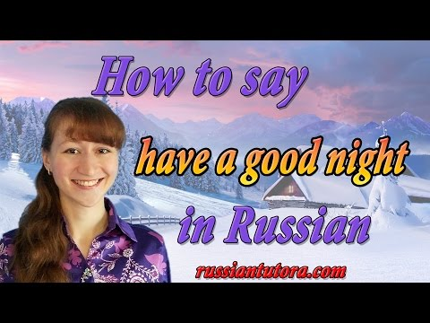 How To Say Have A Good Night In Russian Youtube