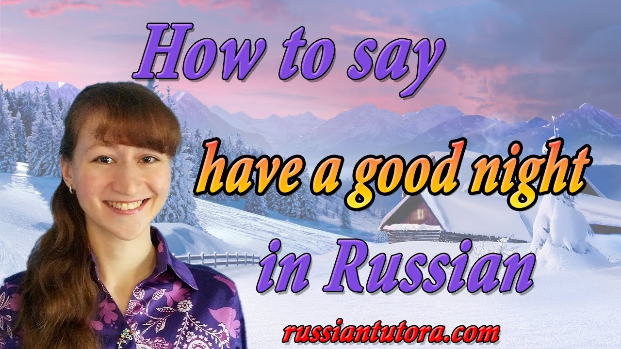 How To Say Have A Good Night In Russian