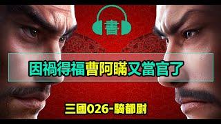 🔴【三國026】因禍得福曹操再入官場,騎都尉是什麼官職?