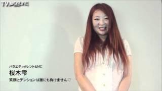 バラエティタレント&MC:桜木雫TVライブオンラインCM。 TVLOL.net - Ca...