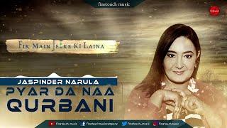 pyar-da-naa-qurbani-jaspinder-narula-gurmeet-singh-latest-punjabi-songs-2018-finetouch-music