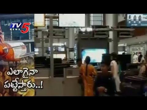 New Software Installed in Shamshabad Airport to Catch Gold Smugglers | TV5 News