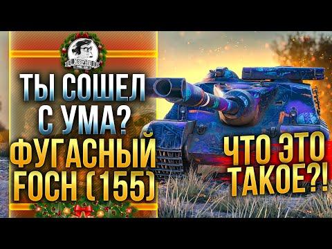 ТЫ СОШЕЛ С УМА? ФУГАСНЫЙ AMX 50 Foch 155 - ЧТО ЭТО ТАКОЕ?!
