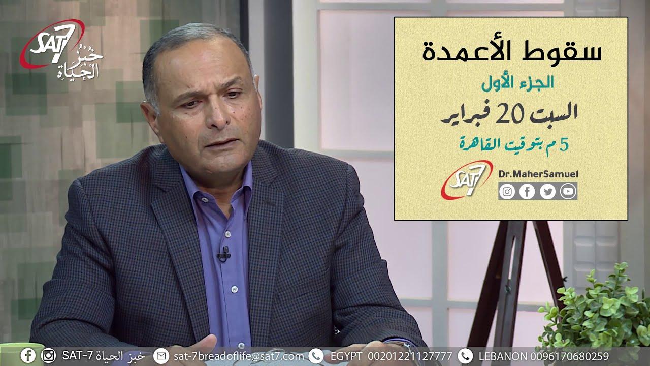 سقوط الأعمدة (الجزء الأول) - د. ماهر صموئيل - برنامج اسأل د. ماهر - 20 فبراير 2021