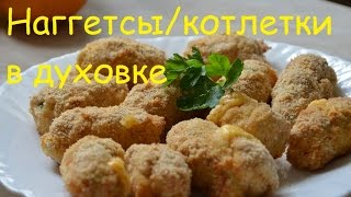 """Полезные куриные """"наггетсы"""" с сыром в духовке/ОЧЕНЬ ВКУСНО/ОЧЕНЬ ПРОСТО"""