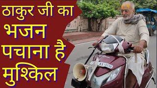 Vrindavan - ठाकुर जी का भजन पचाना है मुश्किल, Thakur Ji ka bhajan pahchana Hai mushkil